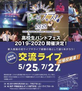 高校生バンドフェス 2020交流ライブ開催決定!
