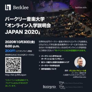 2020年度「バークリー公式説明会」開催❗🎷🎸🎶