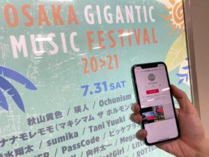 OSAKA GIGANTIC MUSIC FESTIVAL 20>21 プロジェクト / 商業音楽科編【5週目】