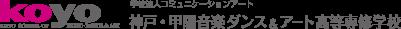 学校法人コミュニケーションアート 神戸・甲陽音楽ダンス&アート高等専修学校