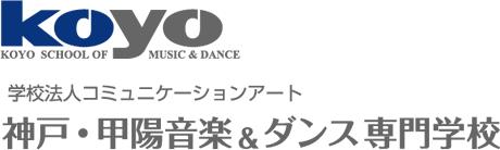 神戸・甲陽音楽&ダンス専門学校